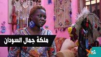 ملكة جمال النوبا ورسالتها الخاصة حول الأقليات بالسودان