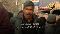 #شما؛ آیا آلودگی هوا، مردم کابل را بیشتر از مشکلات امنیتی تهدید میکند؟