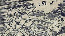Taiwan's comic book heroes