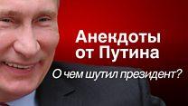 Евреи, олигархи и оборона: о чем и о ком шутил президент России в 2017?