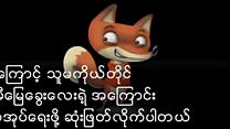 ခေတ်စားနေတဲ့ Fimi the fox ဆိုတဲ့ကာတွန်း စာအုပ်လေး