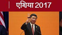 इन हलचलों की वजह से एशिया को याद रहेगा 2017