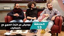 """موسيقى من التراث السوري مع """"الصعاليك"""""""