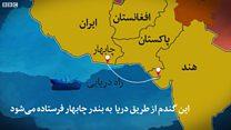چرا بندر چابهار برای افغانستان، ایران و هند مهم است؟