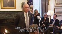 「ここはオランダです、質問には答えないと」 米大使に記者団