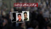 اعتراض سازمان عفو بینالملل به ایران