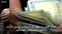 #شما؛ کاهش بیسابقه ارزش افغانی در برابر دلار