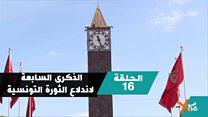الذكرى السابعة لاندلاع الثورة التونسية.