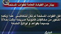 استدعاء قائد الجيش المصري السابق سامي عنان للتحقيق بعد إعلان ترشحه للرئاسة