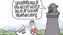 गांधी तो मरते रहते हैं