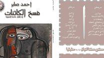 """عالم الكتب: قصيدة النثر والقائمة الطويلة """"لبوكر العربية"""""""
