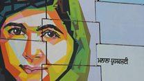 برنالہ دی دیوار تے ملالہ دی تصویر کیوں؟