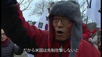 北朝鮮の融和攻勢にソウルで抗議 「先制攻撃を」の声も