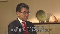 トランプ氏はもう日本を理解 河野外相、BBCに