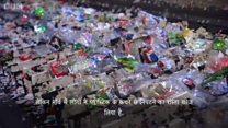 प्लास्टिक के कचरे से निबटने का रास्ता