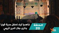 شاهدوا كيف تحتفل مدينة قونيا بذكرى جلال الدين الرومي