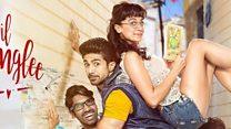 सुनिए फिल्म  'दिल जंगली' की संगीत समीक्षा