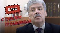 Крым или пармезан? Блиц с Павлом Грудининым