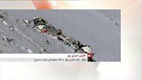 گفتوگوی تلفنی با بردار یکی از جانباختگان سانحه سقوط هواپیمای تهران- یاسوج