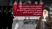 رهبر ایران اعتراضات به حجاب اجباری را 'حقیر' خواند