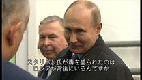 【元ロシア・スパイ】 殺人未遂「背後にロシア?」 プーチン氏にBBC記者直撃
