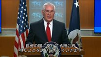 米国務長官解任のティラーソン氏「民間人に戻る」