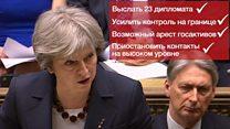 Тереза Мэй о британском ответе России на отравление Скрипаля