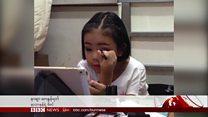 ဆယ်နှစ်သမီး ထိုင်းမိတ်ကပ်အနုပညာရှင်