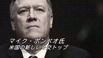 ポンペオ氏、BBCに語る 次の米国務長官候補