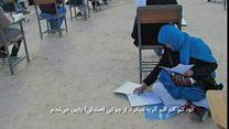 مادر افغانی که همراه با نوزادش در آزمون ورودی دانشگاه شرکت کرد
