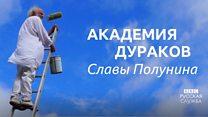 """""""Академия дураков"""" Славы Полунина"""