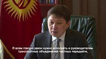 Сапар Исаков транспорттук коррупция боюнча маалыматты текшерүүнү тапшырды