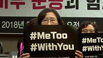 တောင်ကိုရီးယားက MeToo လှုပ်ရှားမှု