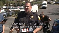 米YouTube本社で発砲事件 警察の記者発表