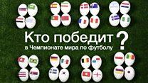 Предсказание на яйцах: кто победит в Чемпионате мира по футболу