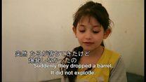 ドゥーマの少女が証言 シリア化学兵器疑惑
