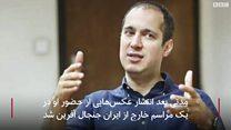 #شما؛ کاوه مدنی از ایران رفت