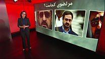 دادستان پیشین تهران کجاست؟
