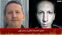 صدای احمدرضا جلالی از زندان