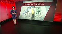 روز جهانی آزادی مطبوعات و روزنامهنگاران ایرانی