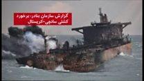 اختلاف ایران و چین بر سر مقصر سانچی
