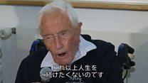 「ふさわしい時に死を選ぶ自由を」 104歳で自死の科学者