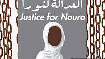 """زوجها """" اغتصبها"""" فقتلته.. الإعدام شنقا لسودانية"""