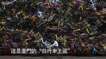 车山车海:中国共享单车面临窘境