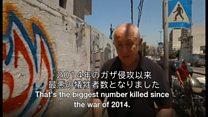 「殺害の規模の大きさ、ガザ地区に衝撃」 BBC記者が現地取材