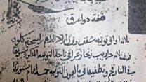 عالم الكتب: المطبخ الحلبي قبل 9 قرون