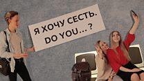 Английский за минуту: как просят освободить место