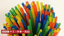 华人谈天下(粤语):纽约处理塑胶乏力