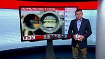 ТВ-новости: что известно о погибших в Сирии россиянах