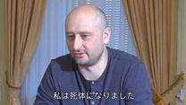 暗殺偽装のロシア人記者、手順を説明 「あなたならどうした」